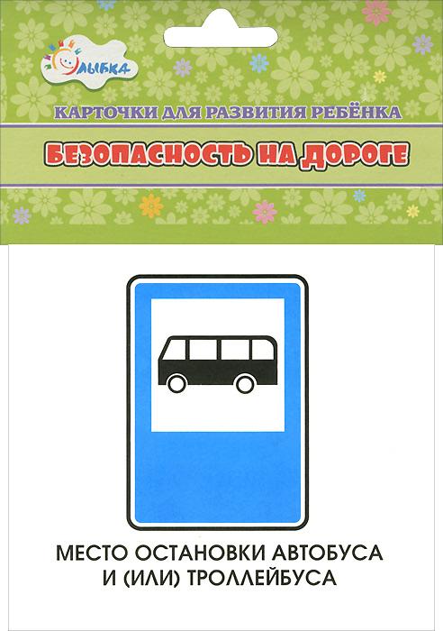 Безопасность на дороге. Карточки для развития ребенка