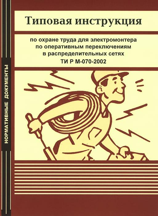 Инструкция по охране труда для библиотекаря Контент-платформа