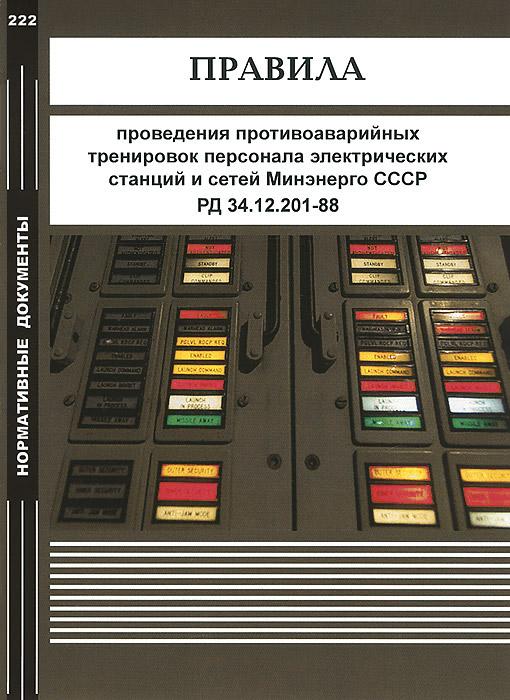 Правила проведения противоаварийных тренировок персонала электрических станций и сетей Минэнерго СССР. РД 34.12.201-88