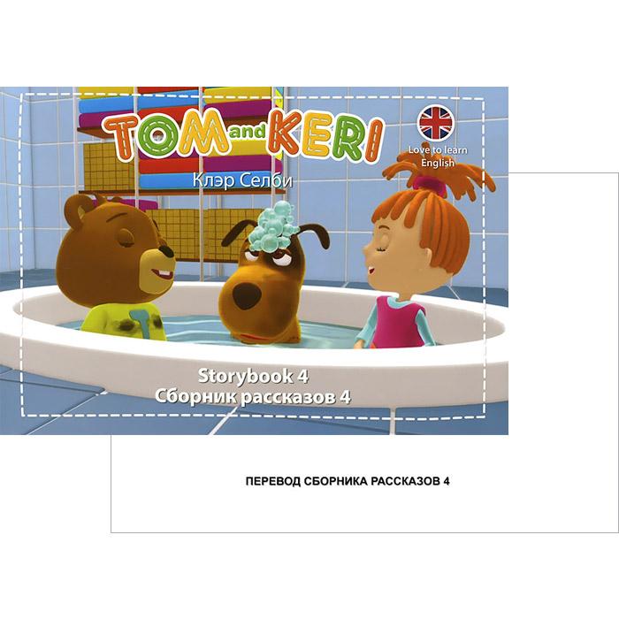 Tom and Keri: Storybook 4 / Том и Кери. Сборник рассказов 4 (комплект из 2 книг + DVD-ROM)
