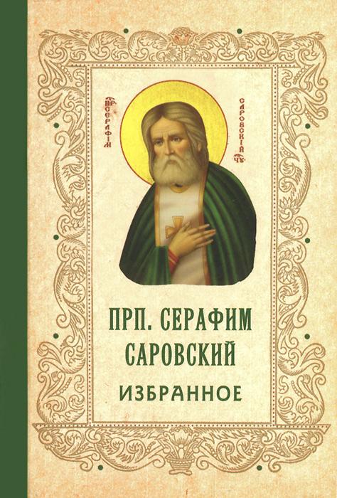 Преподобный Серафим Саровский. Избранное