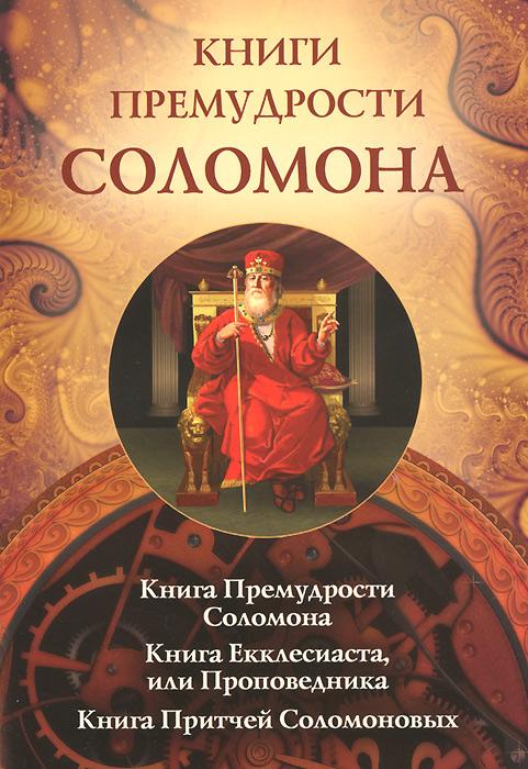 Книги премудрости Соломона. Книга Екклесиата, или Проповедника. Книга Притчей Соломоновых ( 978-5-9968-0330-9 )