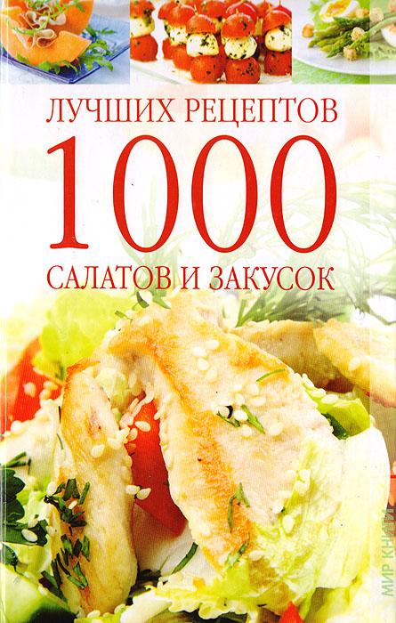 1000 лучших рецептов салатов и закусок