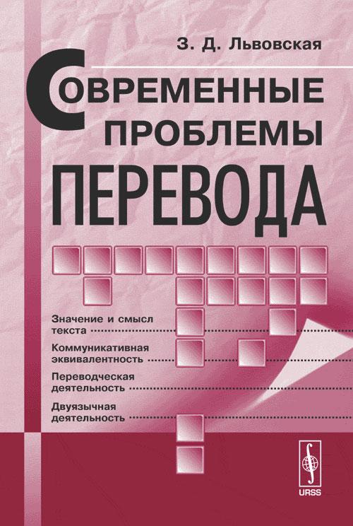 Современные проблемы перевода ( 978-5-382-01564-4 )