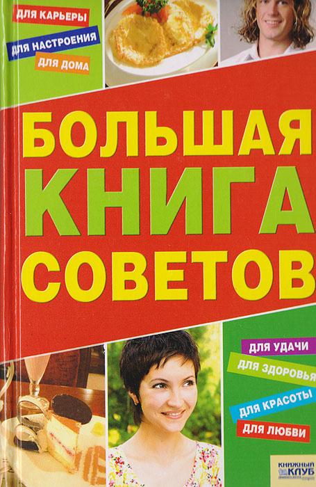 Большая книга советов