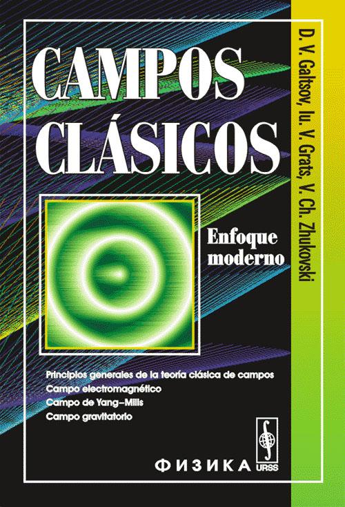 Campos clasicos: Enfoque modern