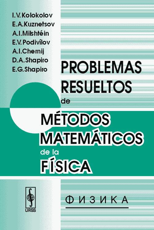 Problemas resueltos de metodos matematicos de la fisica
