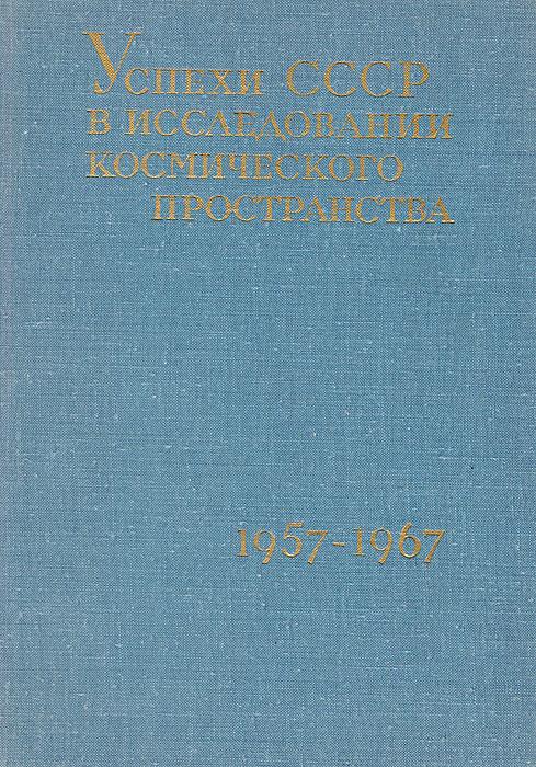 Успехи СССР в исследовании космического пространства. Первое космическое десятилетие. 1957-1967