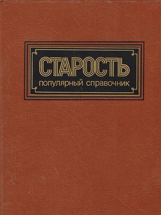 Старость. Популярный справочник
