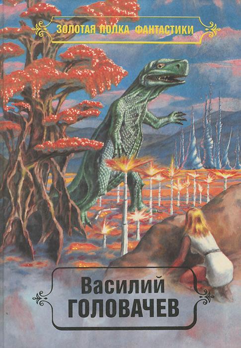 Василий Головачев. Избранные произведения. Том 3. Черный человек