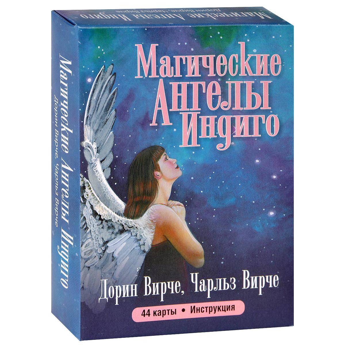 Магические ангелы индиго (+ набор из 44 карт) ( 978-985-15-2156-8 978-985-15-2156-8 )