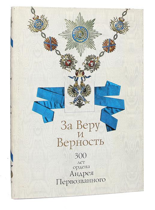 За Веру и Верность. 300 лет ордена Андрея Первозванного