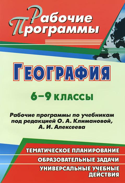 География. 6-9 классы. Рабочие программы по учебникам под редакцией О. А. Климановой, А. И. Алексеева ( 978-5-7057-2986-9 )