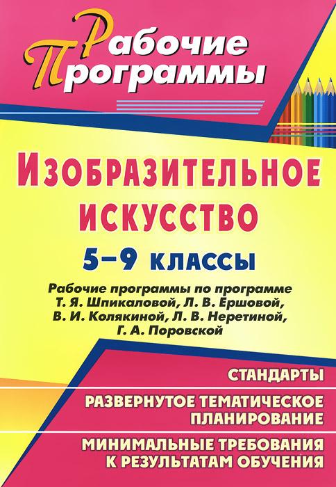 Изобразительное искусство. 5-9 классы. Рабочие программы по программе Т. Я. Шпикаловой, Л. В. Ершовой, В. И. Колякиной, Л. В. Неретиной, Г. А. Поровской ( 978-5-7057-2853-4 )