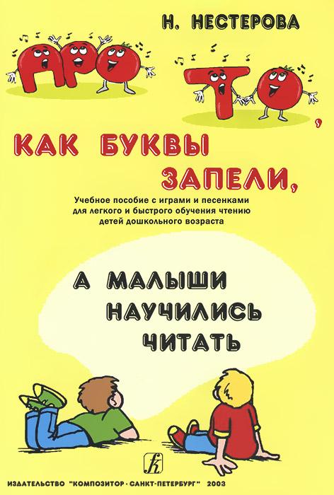 Про то, как буквы запели, а малыши научились читать. Учебное пособие