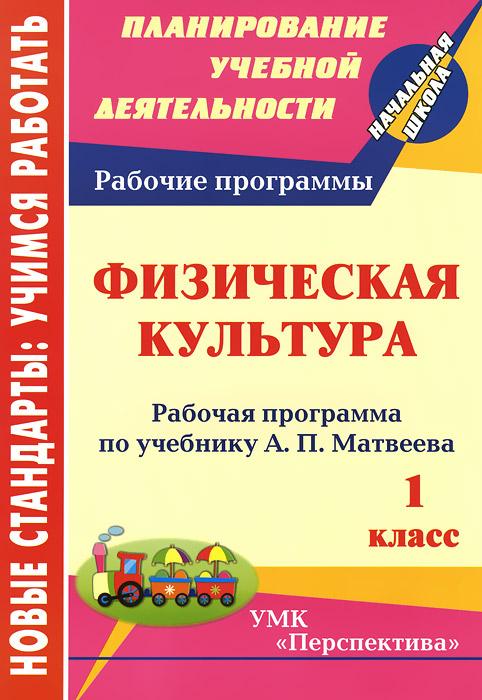 Физическая культура. 1 класс. Рабочая программа по учебнику А. П. Матвеева ( 978-5-7057-2892-3 )