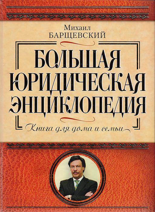 Большая юридическая энциклопедия. Книга для дома и семьи