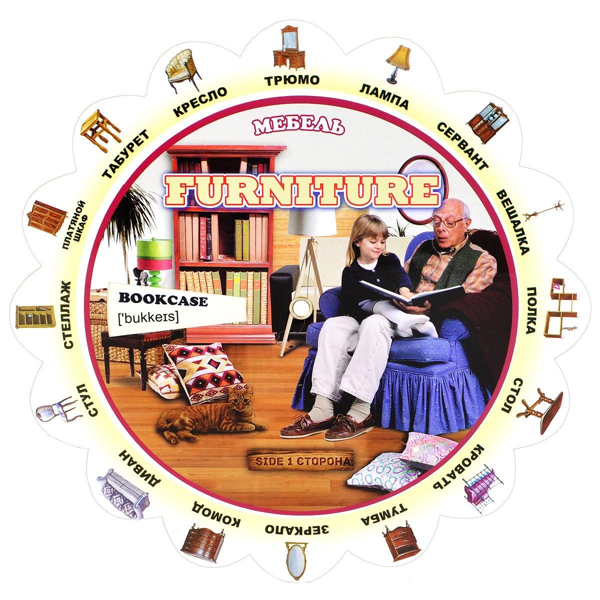 Furniture / Мебель. Household appliances / Бытовая техника. Иллюстрированный тематический словарь