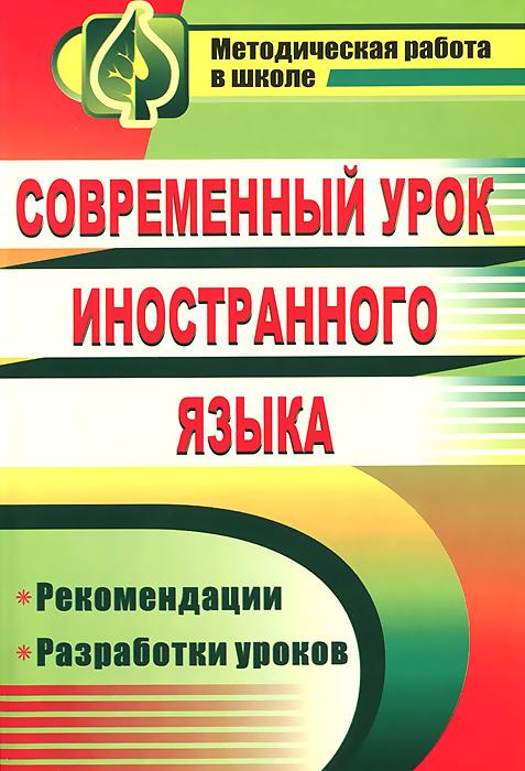 Современный урок иностранного языка. Рекомендации, разработки уроков ( 978-5-7057-2428-4 )