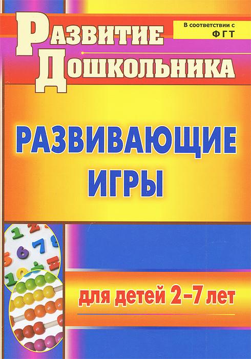 Развивающие игры для детей 2-7 лет12296407В пособии представлены развивающие игры для детей 2-7 лет, направленные на развитие различных компонентов личности ребенка: познавательных процессов, моторной, интеллектуально-волевой, деятельностной сфер, двигательной активности, а также на обучение чтению, грамоте, счету. Педагог, варьируя, изменяя, дополняя содержательную основу игр в зависимости от условий образовательно-развивающего пространства, уровня развития детей, сможет успешно приступить к реализации федеральных государственных требований к структуре примерной основной общеобразовательной программы дошкольного образования. Предназначено воспитателям дошкольных образовательных учреждений; рекомендовано родителям для организации совместной игровой деятельности, позволяющей раскрыть потенциальные возможности ребенка.