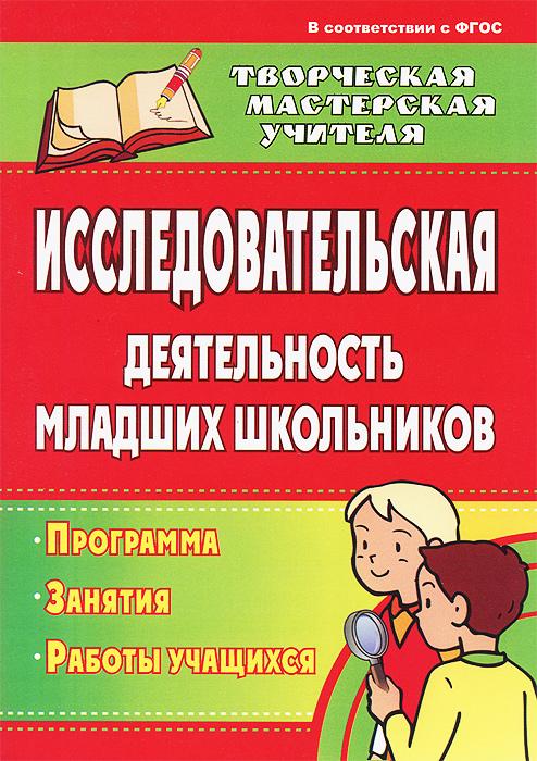 Исследовательская деятельность младших школьников. Программа, занятия, работы учащихся12296407Цель данного пособия - помочь учителям начальных классов организовать учебно-исследовательскую деятельность младших школьников, научить их мыслить, анализировать, сопоставлять, выделять главное и второстепенное, делать самостоятельные умозаключения. В пособии представлены практические материалы (программа, разработки занятий, исследовательские работы учащихся), которые позволят педагогам расширить границы учебников, углубить знания младших школьников, развивая их познавательную активность.
