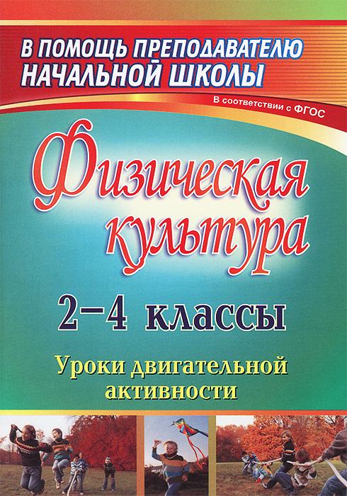 Физическая культура. 2-4 классы. Уроки двигательной активности ( 978-5-7057-2807-7 )
