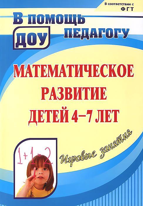 Математическое развитие детей 4-7 лет. Игровые занятия12296407Игра является ведущим видом деятельности детей, отражающим интеграцию образовательных областей Познание, Коммуникация, Социализация, сочетающим индивидуальную, групповую и коллективную формы организации работы. В пособии представлены конспекты игровых занятий по математическому развитию детей 4-7 лет, разработанные в соответствии с ФГТ. Использование разнообразных дидактических ситуаций и игр, тематических разминок и игровых приемов позволит педагогу сформировать элементарные математические представления у дошкольников, развить внимание, логику, счетные навыки, активизировать познавательные процессы, поможет ребенку проявить творческое начало и овладеть конструктивными способами взаимодействия со сверстниками в процессе обучения математике. Предназначено воспитателям дошкольных образовательных учреждений, педагогам дополнительного образования; рекомендовано родителям.