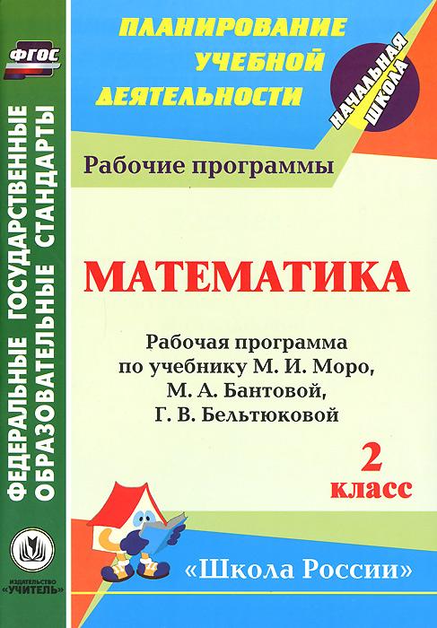 Математика. 2 класс. Рабочая программа по учебнику М. И. Моро, М. А. Бантовой, Г. В. Бельтюковой, С. И. Волковой, С. В. Степановой12296407В пособии представлена рабочая программа по математике для 2 класса, разработанная в соответствии с основными положениями ФГОС НОО и ориентированная на работу по учебнику М.И.Моро, М.А.Бантовой, Г.В.Бельтюковой, С.И.Волковой, С.В.Степановой Математика. 2 класс (М.: Просвещение, 2012), входящему в УМК Школа России. Программа содержит развернутое тематическое планирование системы учебных занятий (уроков) и педагогических средств, с помощью которых формируются универсальные учебные действия, планируемые результаты освоения образовательной программы: личностные, метапредметные, предметные; учебно-методическое обеспечение. Предназначено руководителям методических объединений, учителям начальных классов.