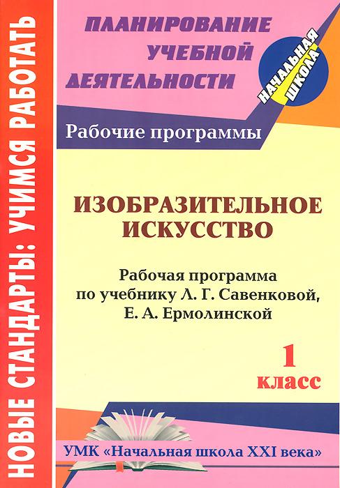 Изобразительное искусство. 1 класс. Рабочая программа по учебнику Л. Г. Савенковой, Е. А. Ермолинской ( 978-5-7057-3191-6 )