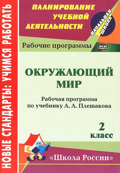 Окружающий мир. 2 класс. Рабочая программа по учебнику А. А. Плешакова ( 978-5-7057-3273-9 )