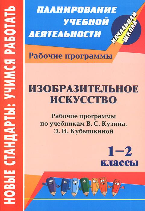 Изобразительное искусство. 1-2 классы. Рабочие программы по учебникам В. С. Кузина, Э. И. Кубышкиной ( 978-5-7057-3179-4 )