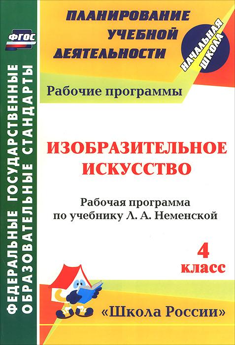 Изобразительное искусство. 4 класс. Рабочая программа по учебнику Л. А. Неменской ( 978-5-7057-3382-8 )
