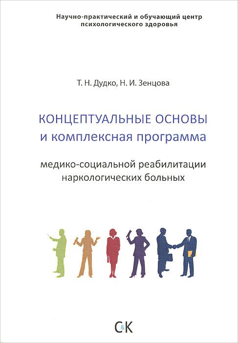 Концептуальные основы и комплексная программа медико-социальной реабилитации наркологических больных