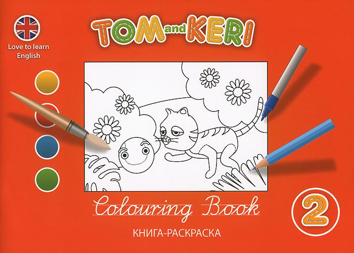 Tom and Keri. Colouring Book 2 / Том и Кери. Книга-раскраска 2