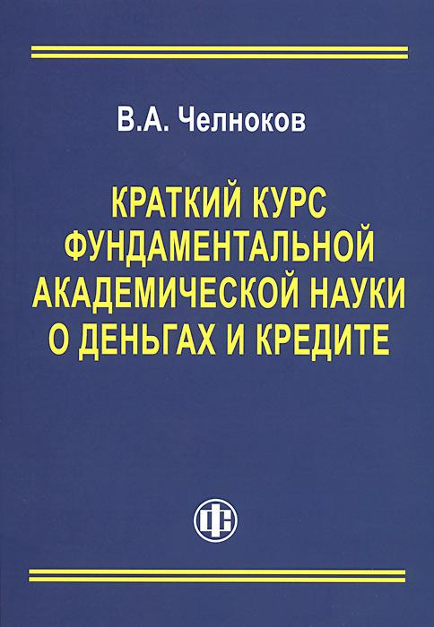 Краткий курс фундаментальной академической науки о деньгах и кредите ( 978-5-279-03555-7 )