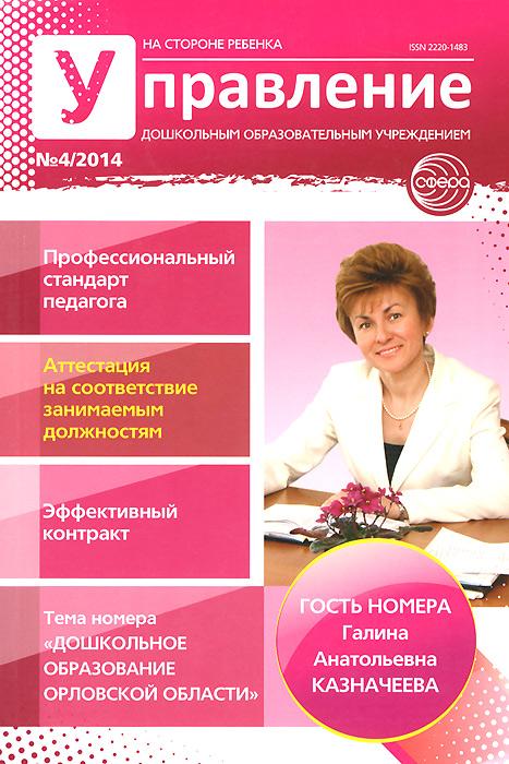 Управление дошкольным образовательным учреждением, №4, 2014