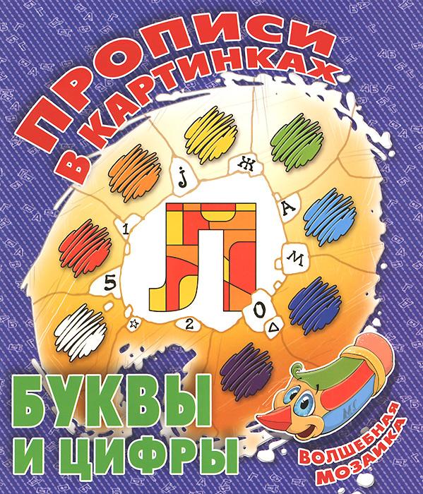 Буквы и цифры. Волшебная мозаика ( 978-985-7022-23-6 )