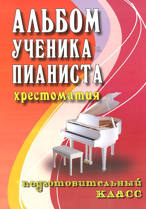 Альбом ученика-пианиста. Хрестоматия. Подготовительный класс ( 979-0-66003-269-5 )