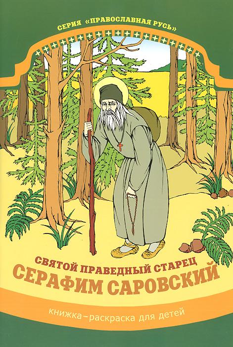 Святой праведный старец Серафим Саровский. Раскраска