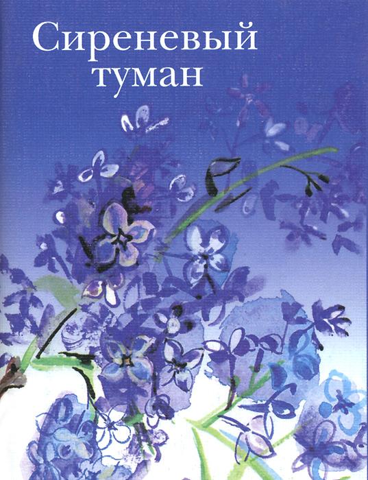 Сиреневый туман. Русские песни и романсы разных лет ( 978-5-28003-499-0 )