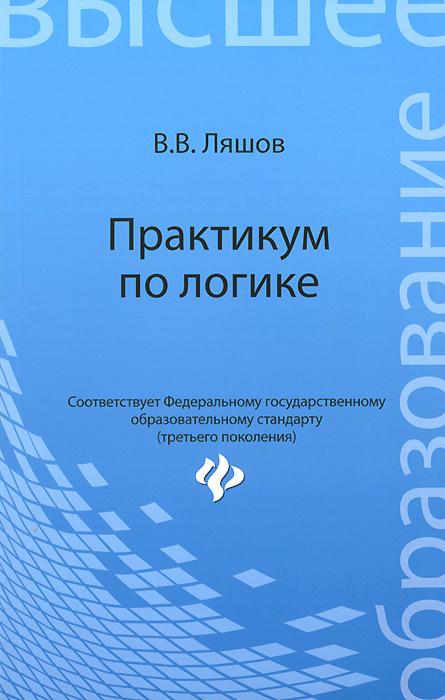 Практикум по логике ( 978-5-222-23177-7 )
