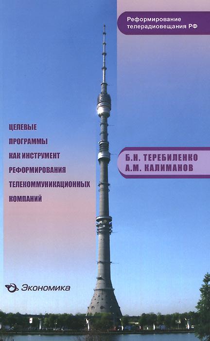 Целевые программы как инструмент реформирования телекоммуникационных компаний ( 978-5-282-03373-1 )