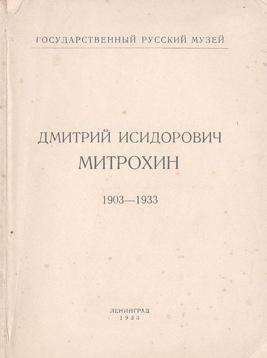 ������� ���������� ��������. 1903 - 1933