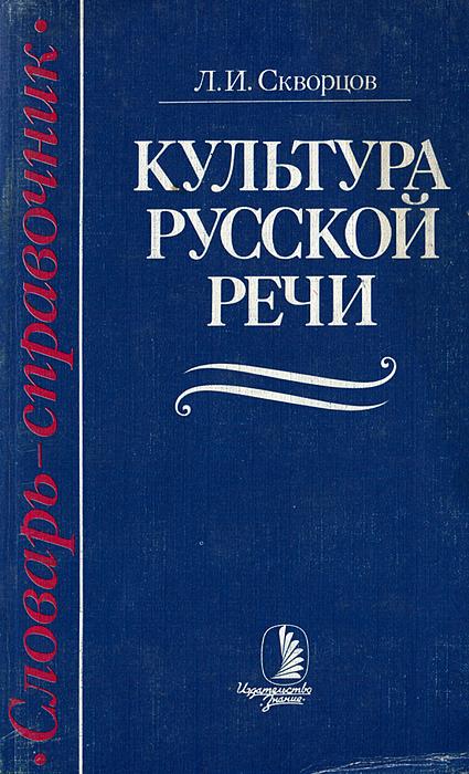 Культура русской речи. Словарь-справочник