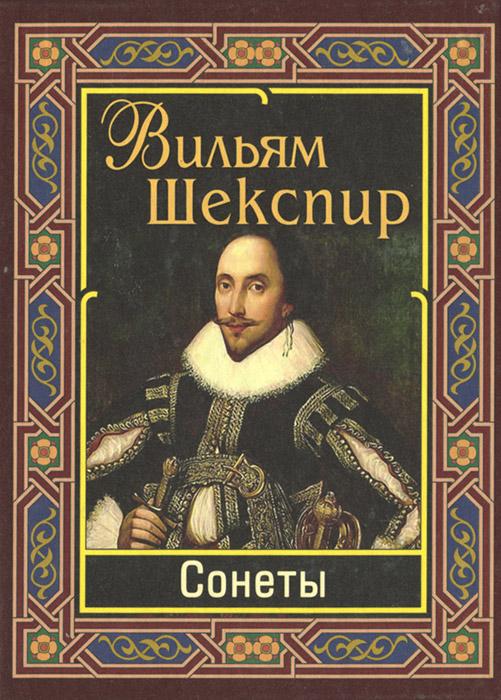 Вильям Шекспир. Сонеты