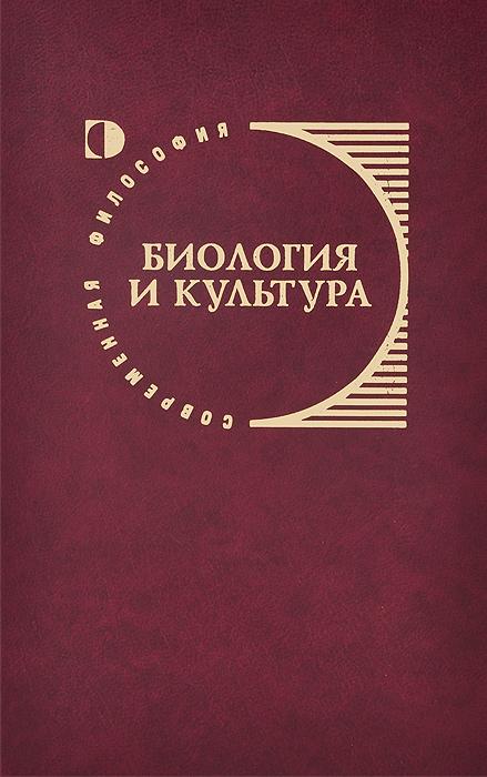 Биология и культура ( 5-88373-165-1 )