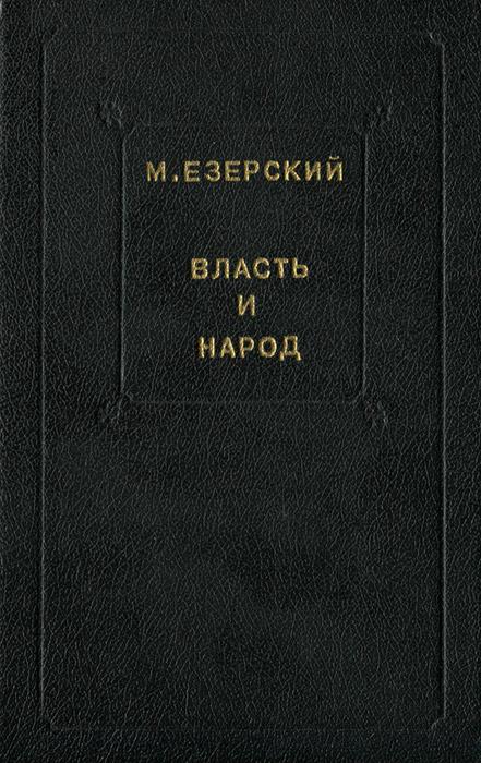 Власть и народ. В 3 томах. Том 1