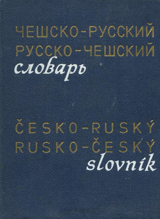 ������-�������, ������-������� ������� / Cesko-rusky rusko-cesky slovnik