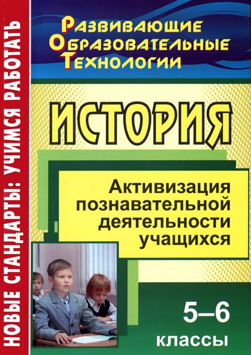 История. 5-6 классы. Активизация познавательной деятельности учащихся ( 978-5-7057-3052-0 )