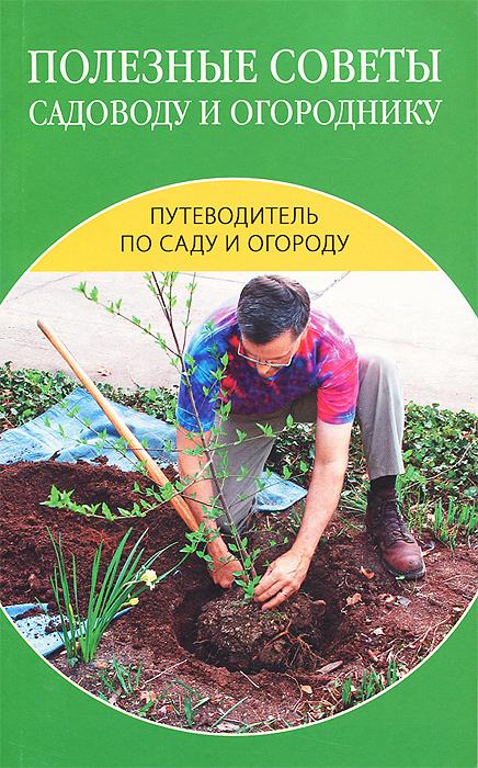 Полезные советы садоводу и огороднику